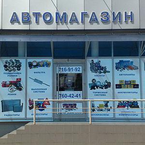 Автомагазины Старбеево