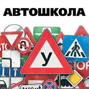 Автошколы Старбеево