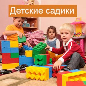 Детские сады Старбеево
