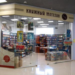 Книжные магазины Старбеево