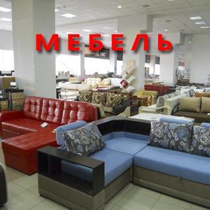 Магазины мебели Старбеево