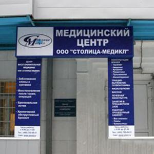Медицинские центры Старбеево