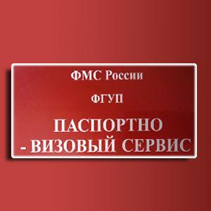 Паспортно-визовые службы Старбеево