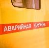 Аварийные службы в Старбеево