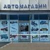 Автомагазины в Старбеево