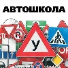 Автошколы в Старбеево