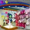 Детские магазины в Старбеево