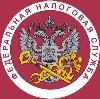 Налоговые инспекции, службы в Старбеево