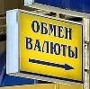 Обмен валют в Старбеево