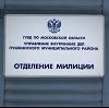 Отделения полиции в Старбеево