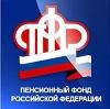 Пенсионные фонды в Старбеево