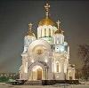 Религиозные учреждения в Старбеево