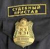 Судебные приставы в Старбеево