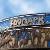 Зоопарки в Старбеево