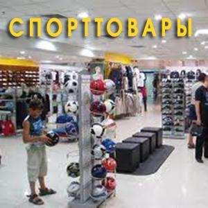 Спортивные магазины Старбеево