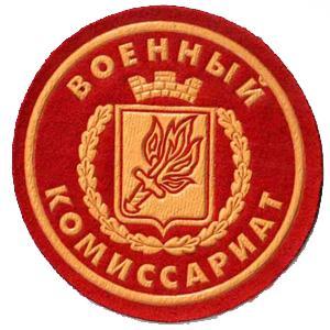 Военкоматы, комиссариаты Старбеево