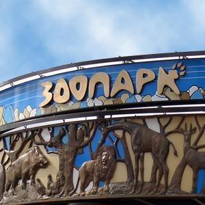Зоопарки Старбеево